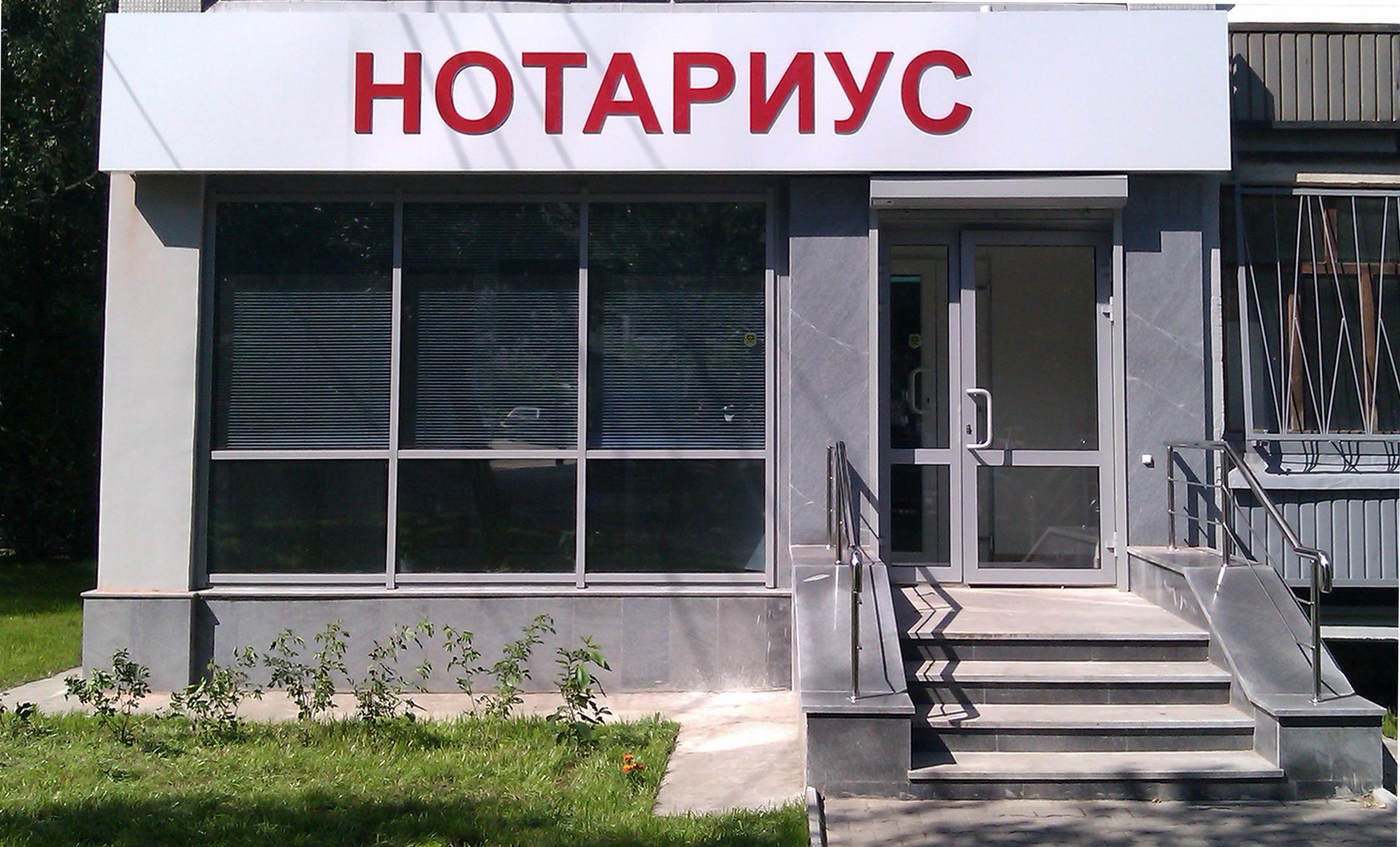 Нотариус Екатеринбург в районе Уралмаш, Эльмаш, Вокзал